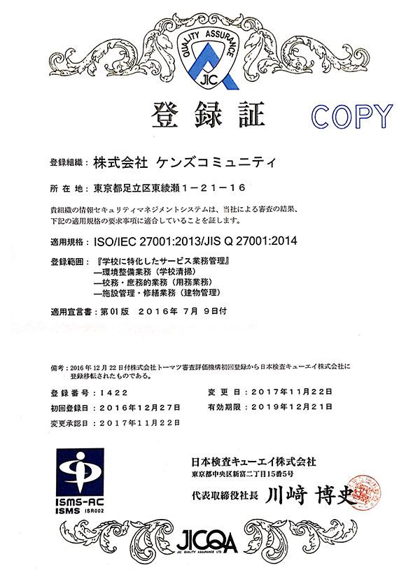 ISO/IEC 27001:2013/JIS Q 27001:2014